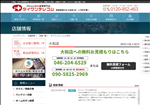 iphone修理 神奈川 iPhone修理専門店 ダイワンテレコム