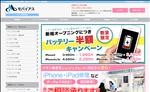 iphone修理 神奈川 iPhone修理 買取 モバイアスイオン海老名店