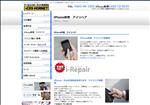 iphone修理 神奈川 iPhone修理・リペア アイリペア秦野店