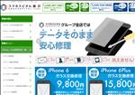 iphone修理 神奈川 iPhone修理 藤沢は スマホスピタル藤沢へ