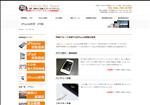 iphone修理 神奈川 センターランド