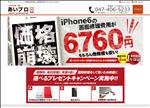 iphone修理 千葉 船橋店 iPhonePro あいプロ