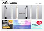 iphone修理 千葉 iPhone修理 メガ 千葉八千代店