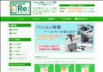 iphone修理 神奈川 神奈川エリア Re アール・イー