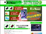 iphone修理 千葉 iFC千葉八千代店