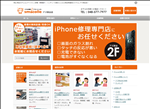 iphone修理 埼玉 スマコレアズ熊谷店 ガラス割れバッテリー交換