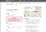 iphone修理 埼玉 大宮店  ビックカメラ iPhone修理