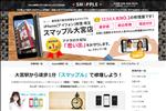 iphone修理 埼玉