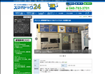 iphone修理 埼玉 さいたま市大宮東口店 スマホドック24