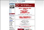 iphone修理 埼玉 さいたま市浦和区の アイセレクトへ