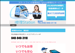 iphone修理 埼玉 iphone修理安心サービス