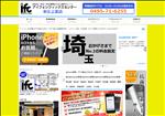iphone修理 埼玉 iphone修理 iFC本庄上里店