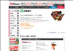 iphone修理 東京 iPhone修理 錦糸町店 アイラブフォン錦糸町店