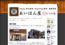 iphone修理 兵庫 あいほん屋たつの店 兵庫県西播磨