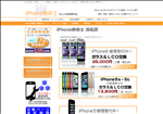 iphone修理 静岡 iphone修理静岡浜松 iPhone救命士プロ