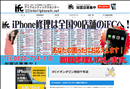 iphone修理 愛知 iFCイオンタウン 熱田千年店