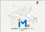 iphone修理 静岡 焼津駅近iPhone修理 サービス「アイム」