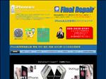 iphone修理 東京 iPhone修理  青梅線沿線 立川