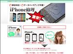 iphone修理 岩手 盛岡市でiPhone修理なら りんご飴