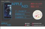 iphone修理 東京 渋谷店 APPLE AID