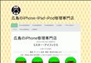 iphone修理 広島 広島でiPhoneiPad iPod修理のことなら
