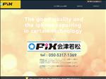iphone修理 福島 iphone修理会津店 アイフォンデータそのまま