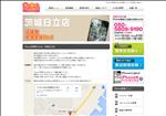 iphone修理 茨城 茨城日立店 iPhone修理のクイック