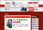 iphone修理 茨城 iPhone修理王