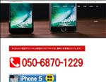 iphone修理 大阪 iPhoneの故障なら 修理専門店 i-factory
