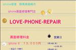 iphone修理 群馬 iphone画面修理専門店 ラブフォンリペア 群馬
