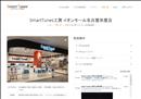 iphone修理 愛知 SmartTunes工房 イオンモール名古屋茶屋店