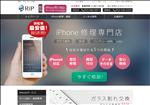 iphone修理 静岡 iPhone修理専門 RiP浜松店