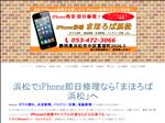 iphone修理 静岡 浜松市でiPhone修理  即日修理のまほろば浜松