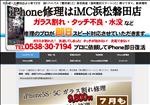 iphone修理 静岡 お客様満足度1位 iMC磐田店