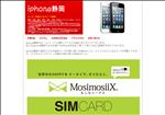 iphone修理 静岡 iPhone修理3900円〜!! iphone静岡