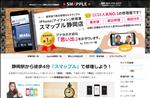 iphone修理 静岡 iPhone修理を静岡でなら スマップル静岡店