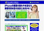 iphone修理 静岡 静岡市清水区のiPhone (アイフォン)修理・部品