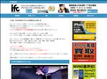 iphone修理 静岡 iFC富士店