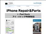 iphone修理 山梨