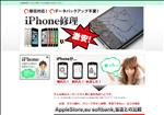 iphone修理 山梨 山梨県都留市でiPhone修理 修理工房りんご飴