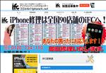 iphone修理 静岡 iFC沼津店 iPhone修理