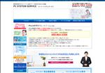 iphone修理 静岡 ピーシーシステムサービス