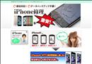 iphone修理 愛知 安城市でiPhone修理なら キセキのリンゴ