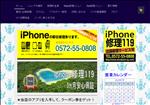iphone修理 岐阜 iPhone修理 119土岐店