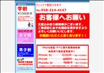 iphone修理 岐阜 iPhone修理センター TOYBOX