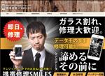 iphone修理 岐阜