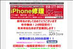 iphone修理 岐阜 iPhone修理故障カスタム 105 Store 岐阜・一宮