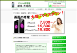 iphone修理 岐阜 iphone修理屋 岐阜大垣店