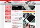 iphone修理 愛知 iphoneガラス割れ修理 フジミックス株式会社
