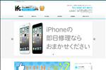 iphone修理 愛知 Vision江南店 iPhone即日修理